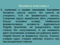 Біохімічні властивості В порівнянні з іншими кишковими бактеріями біохімічно ...
