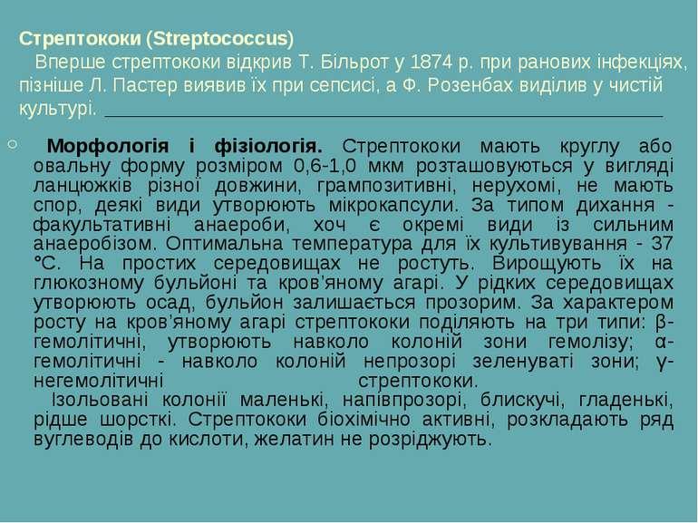 Стрептококи (Streptococcus) Вперше стрептококи відкрив Т. Більрот у 1874 р...