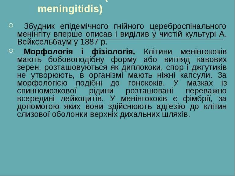 Менінгококи (Neisseria meningitidis) Збудник епідемічного гнійного церебро...