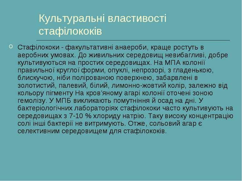 Культуральні властивості стафілококів Стафілококи - факультативні анаероби, к...