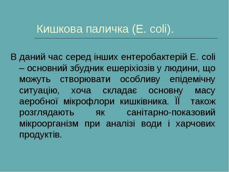 Кишкова паличка (Е. сoli). В даний час серед інших ентеробактерій Е. сoli – о...