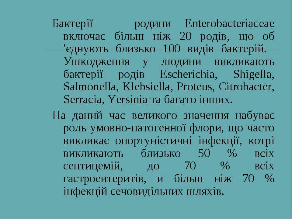 Бактерії родини Enterobacteriaceae включає більш ніж 20 родів, що об′єднують ...