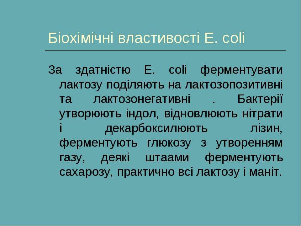 Біохімічні властивості Е. сoli За здатністю Е. сoli ферментувати лактозу поді...