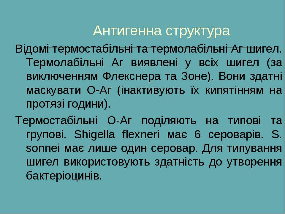 Антигенна структура Відомі термостабільні та термолабільні Аг шигел. Термолаб...