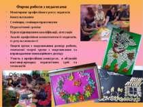 Форми роботи з педагогами Моніторинг професійного росту педагогів Консультува...