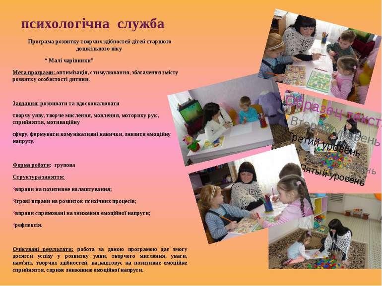 психологічна служба Програма розвитку творчих здібностей дітей старшого дошкі...
