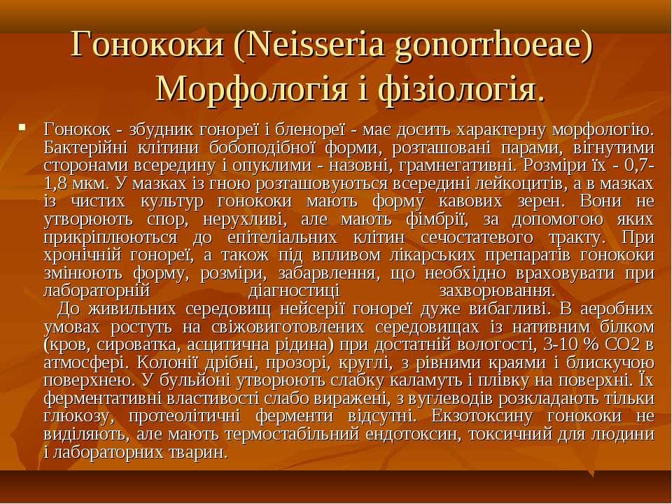 Гонококи (Neisseria gonorrhoeae) Морфологія і фізіологія. Гонокок - збудни...
