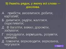 5) Укажіть рядок, у якому всі слова — дієслова. А прибігти, веселитися, робит...