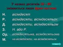 У назвах десятків 50 – 80 змінюється лише друга частина Зміст Н. вісімдесят Р...