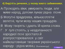4) Виділіть речення, у якому вжито займенники. А Проходять віки, умирають люд...