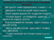Завдання 9-10 мають КІЛЬКА ПРАВИЛЬНИХ відповідей. 9) Позначте речення, у яких...