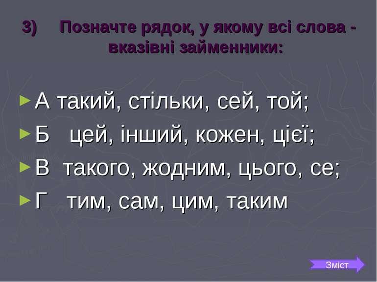3) Позначте рядок, у якому всі слова - вказівні займенники: А такий, стільки,...