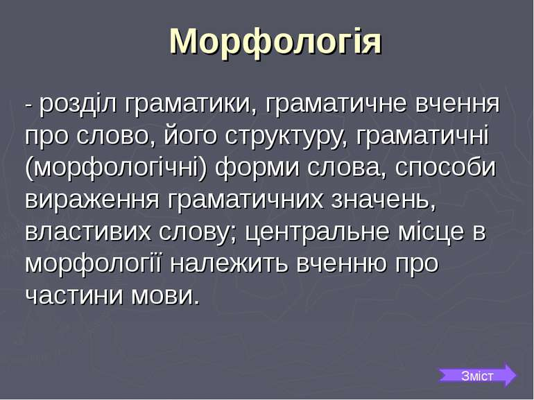 Морфологія - розділ граматики, граматичне вчення про слово, його структуру, г...