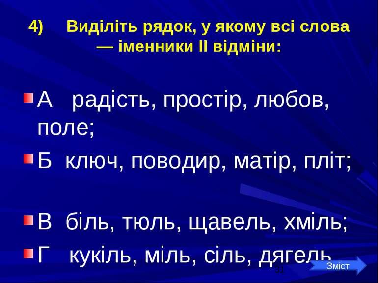 4) Виділіть рядок, у якому всі слова — іменники II відміни: А радість, прості...