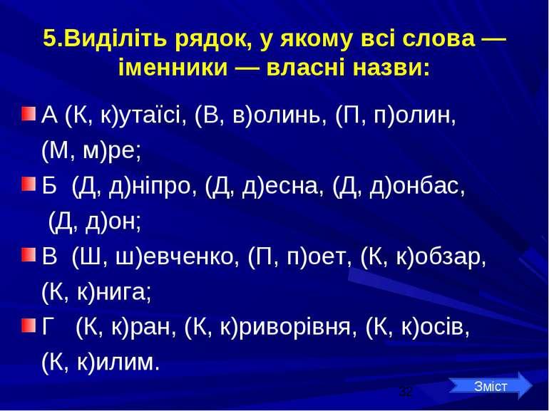 5.Виділіть рядок, у якому всі слова — іменники — власні назви: А (К, к)утаїсі...