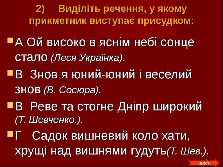 2) Виділіть речення, у якому прикметник виступає присудком: А Ой високо в ясн...