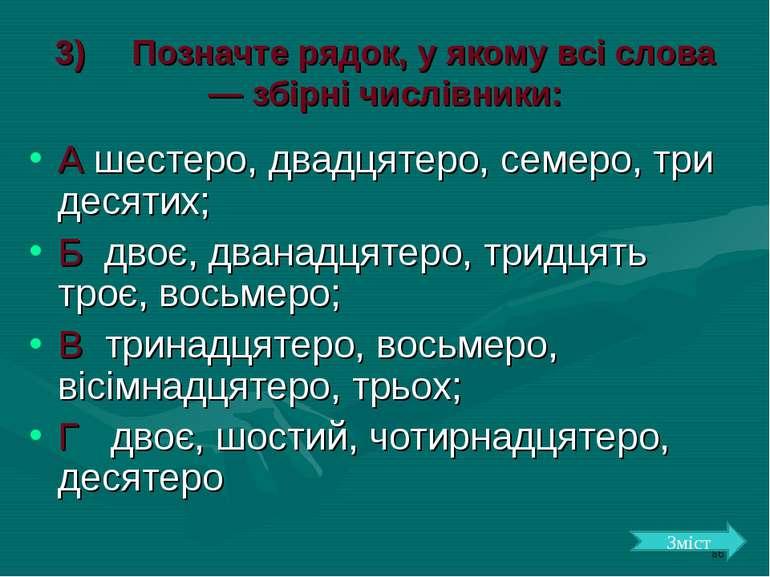 3) Позначте рядок, у якому всі слова — збірні числівники: А шестеро, двадцяте...