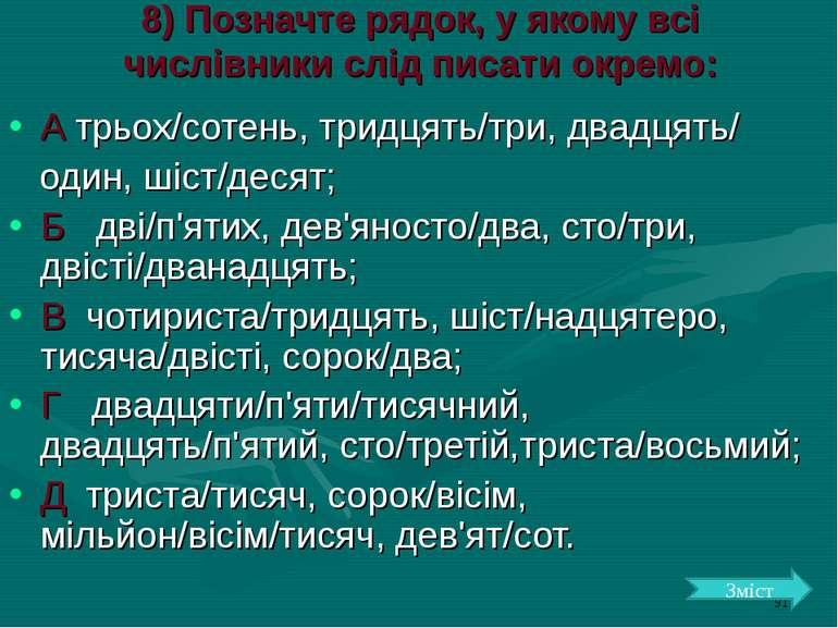 8) Позначте рядок, у якому всі числівники слід писати окремо: А трьох/сотень,...