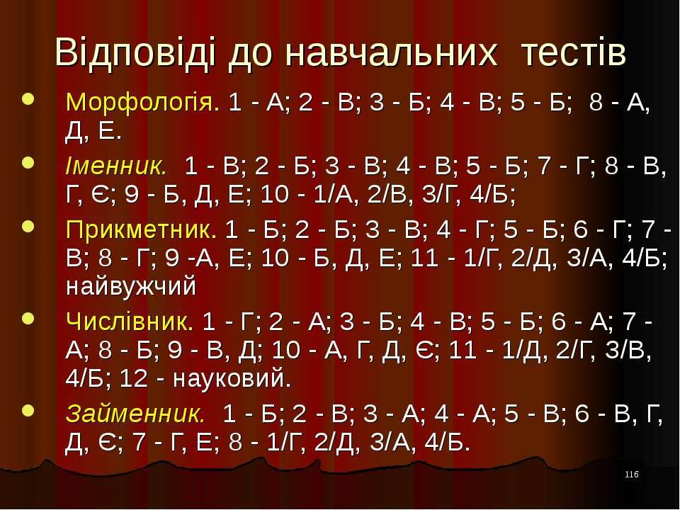 Відповіді до навчальних тестів Морфологія. 1 - А; 2 - В; 3 - Б; 4 - В; 5 - Б;...