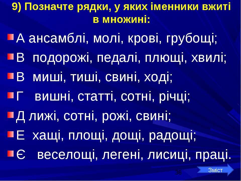 9) Позначте рядки, у яких іменники вжиті в множині: А ансамблі, молі, крові, ...