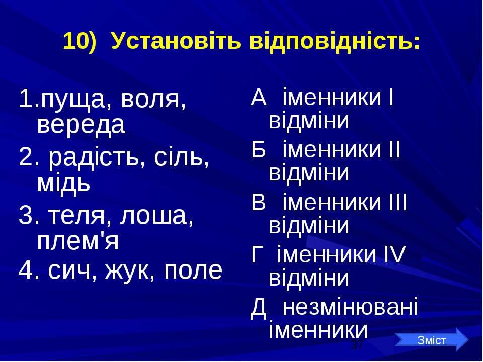 10) Установіть відповідність: 1.пуща, воля, вереда 2. радість, сіль, мідь 3. ...