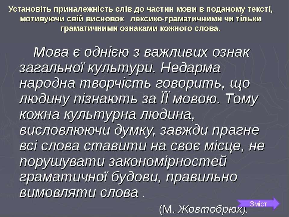 Установіть приналежність слів до частин мови в поданому тексті, мотивуючи сві...
