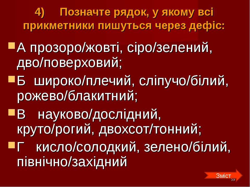 4) Позначте рядок, у якому всі прикметники пишуться через дефіс: А прозоро/жо...