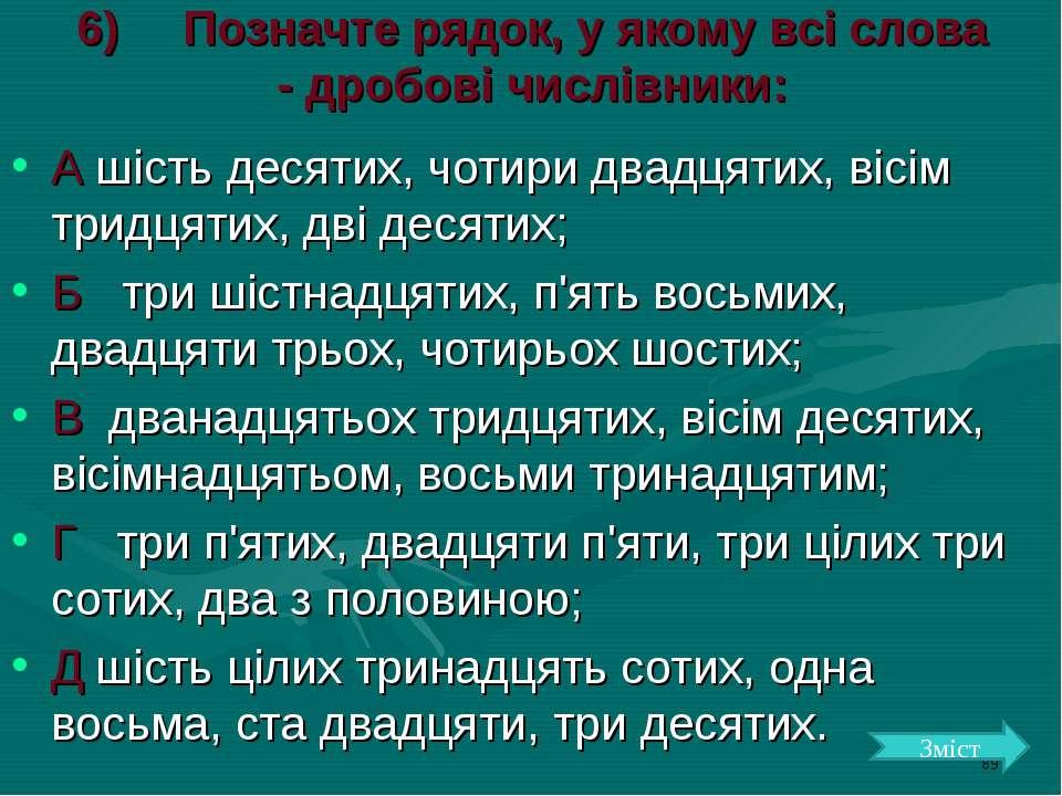 6) Позначте рядок, у якому всі слова - дробові числівники: А шість десятих, ч...