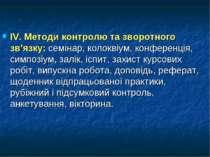 IV. Методи контролю та зворотного зв'язку: семінар, колоквіум, конференція, с...