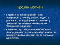 Прояви мотивів У прагненні до одержання нової інформації, у пошуку рішень зад...