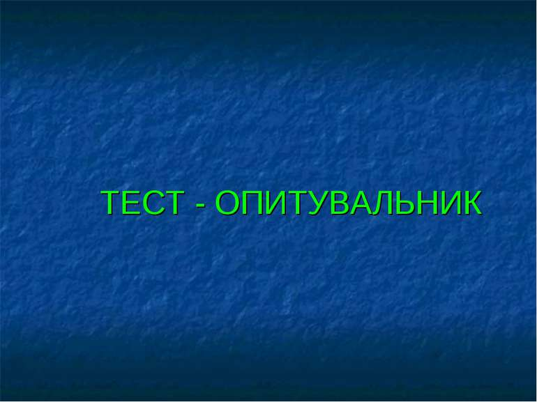 ТЕСТ - ОПИТУВАЛЬНИК