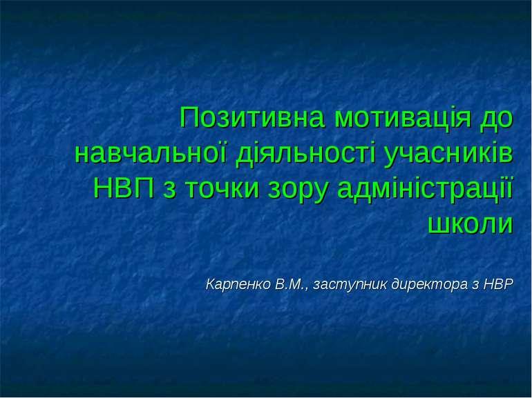 Позитивна мотивація до навчальної діяльності учасників НВП з точки зору адмін...