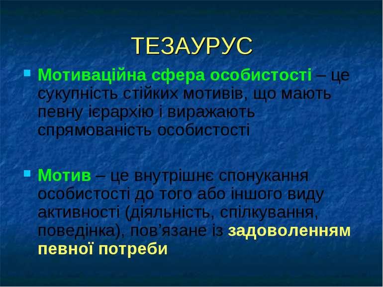 ТЕЗАУРУС Мотиваційна сфера особистості – це сукупність стійких мотивів, що ма...