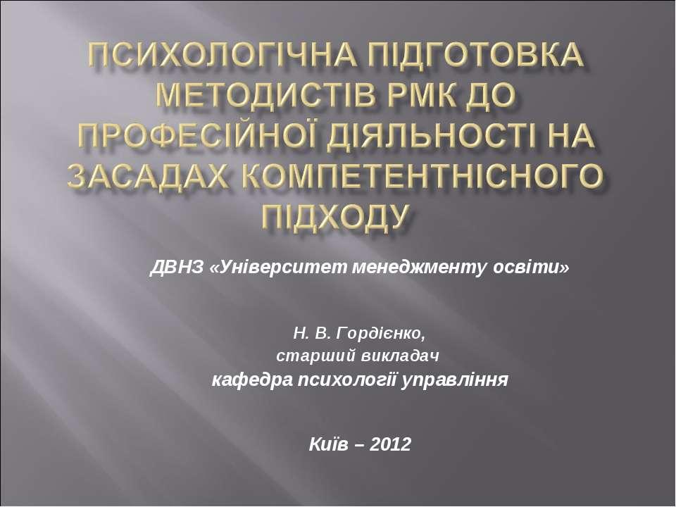 ДВНЗ «Університет менеджменту освіти» Н. В. Гордієнко, старший викладач кафед...