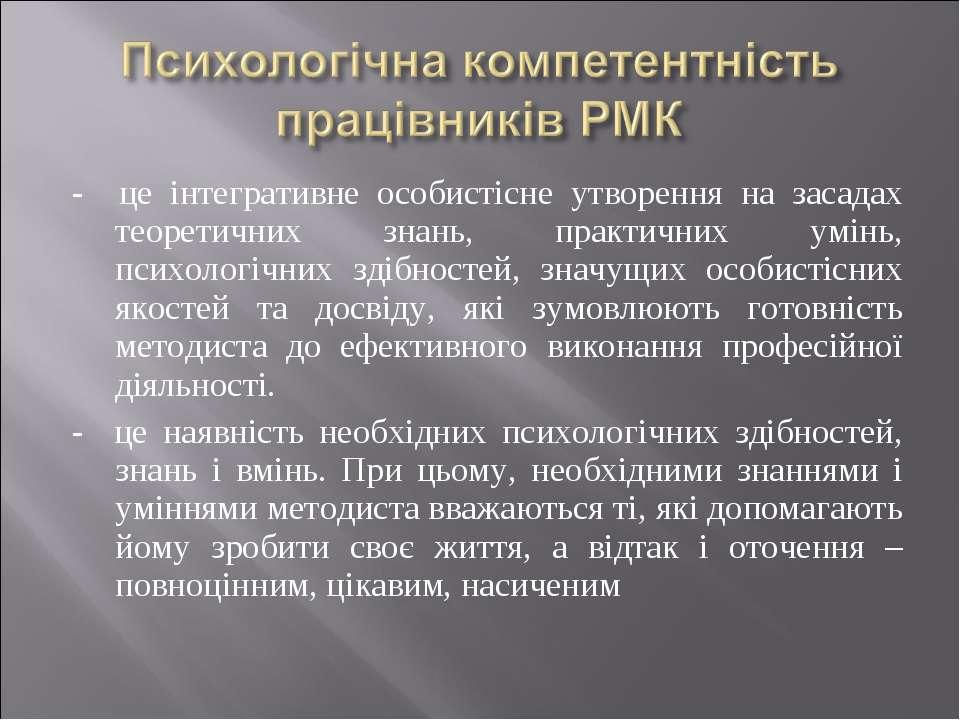 - це інтегративне особистісне утворення на засадах теоретичних знань, практич...