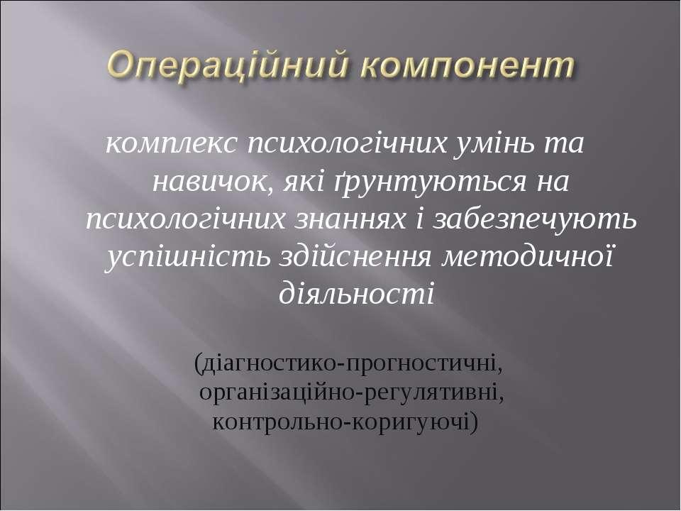 комплекс психологічних умінь та навичок, які ґрунтуються на психологічних зна...