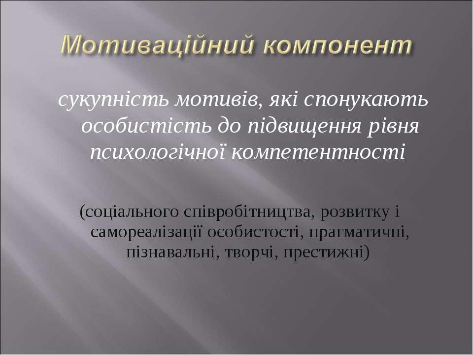 сукупність мотивів, які спонукають особистість до підвищення рівня психологіч...