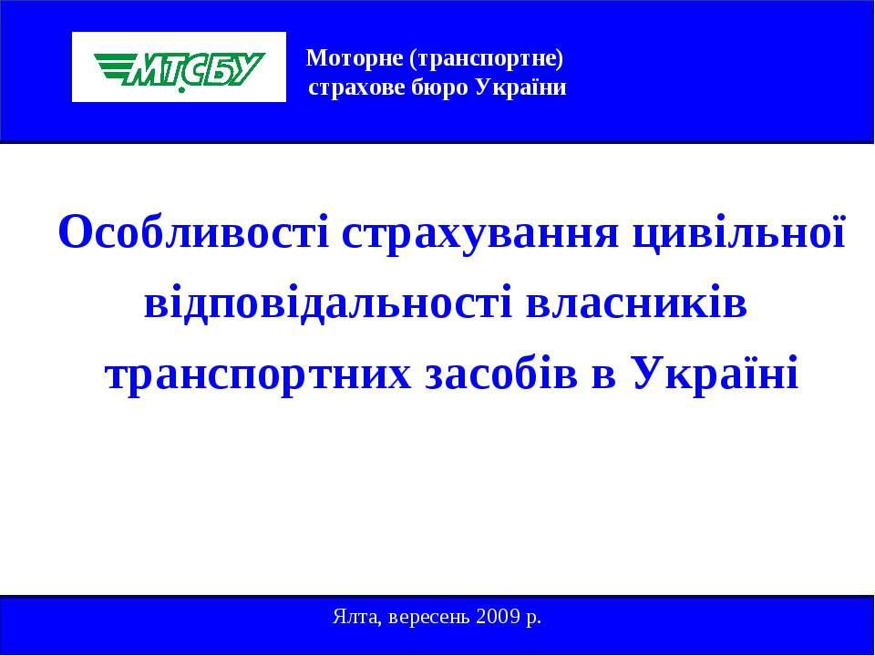 Моторне (транспортне) страхове бюро України Особливості страхування цивільної...