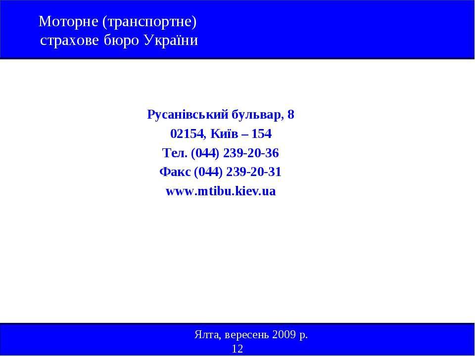 Моторне (транспортне) страхове бюро України Русанівський бульвар, 8 02154, Ки...