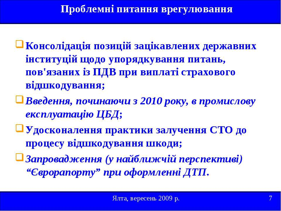 Консолідація позицій зацікавлених державних інституцій щодо упорядкування пит...