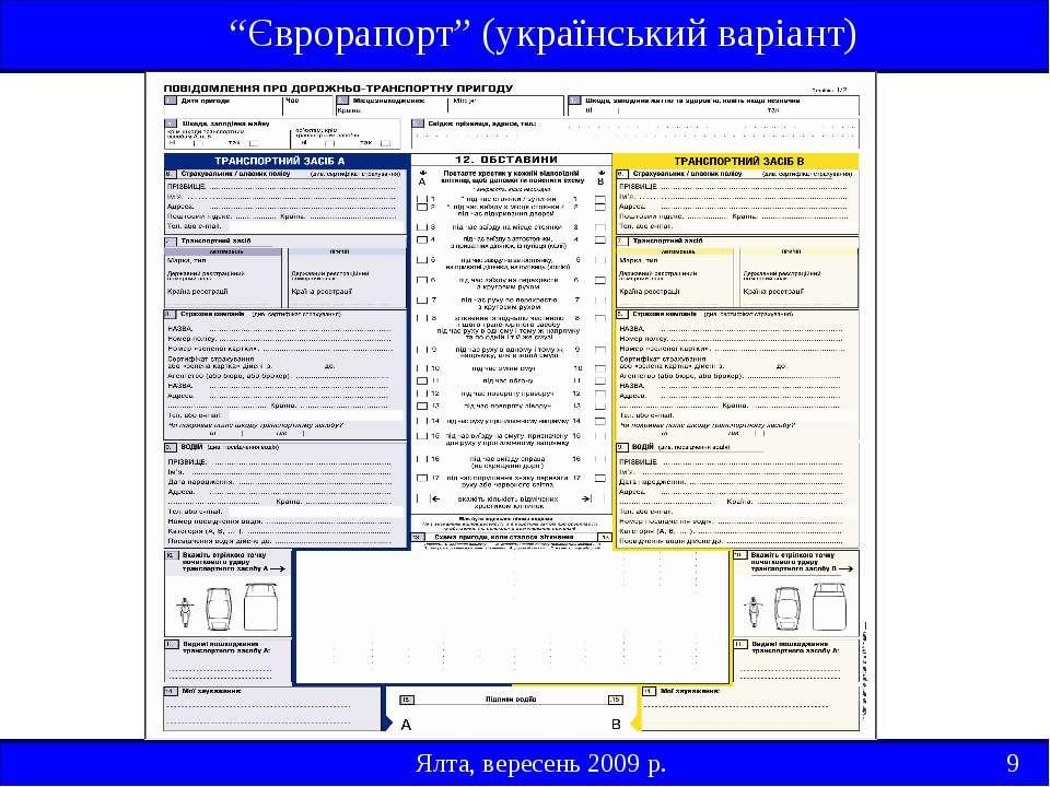"""Ялта, вересень 2009 р. 9 """"Єврорапорт"""" (український варіант)"""