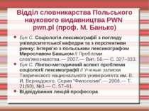 Відділ словникарства Польського наукового видавництва PWN pwn.pl (проф. М.Ба...