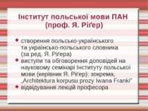 Інститут польської мови ПАН (проф. Я. Ріґер) створення польсько-українського ...