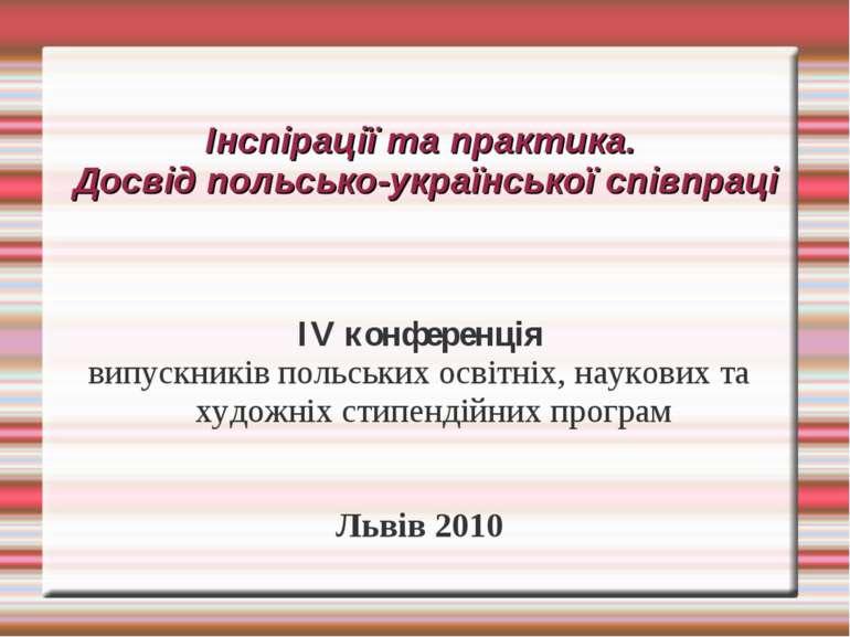 Інспірації та практика. Досвід польсько-української співпраці ІV конференція ...