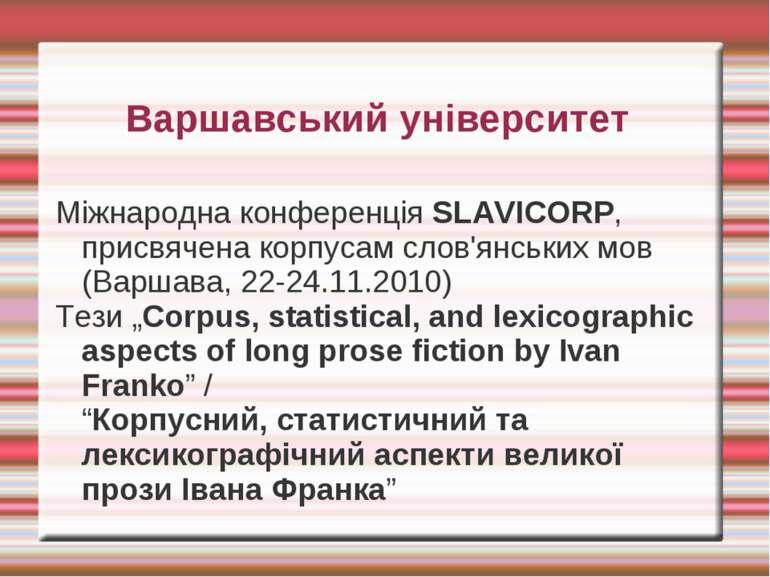 Варшавський університет Міжнародна конференція SLAVICORP, присвячена корпусам...