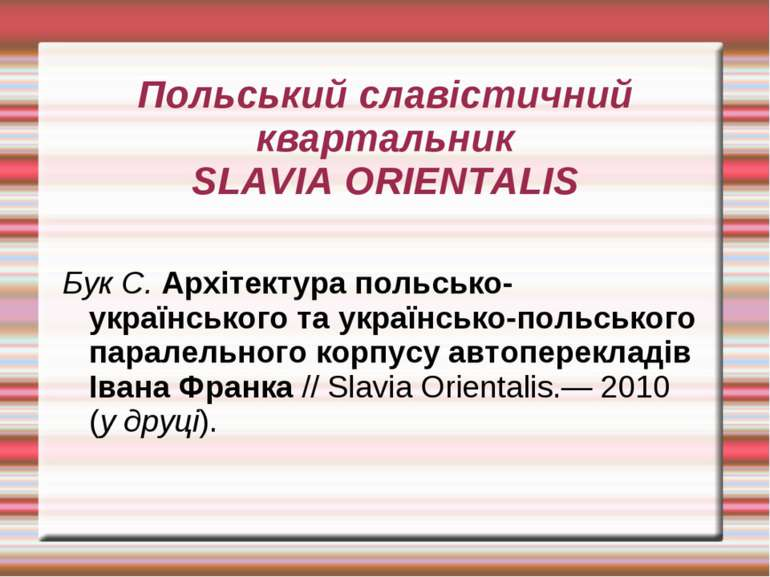 Польський славістичний квартальник SLAVIA ORIENTALIS БукС. Архітектура польс...