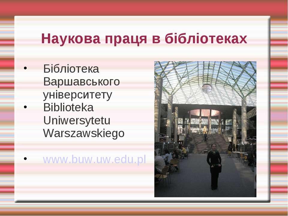 Наукова праця в бібліотеках Бібліотека Варшавського університету Biblioteka U...