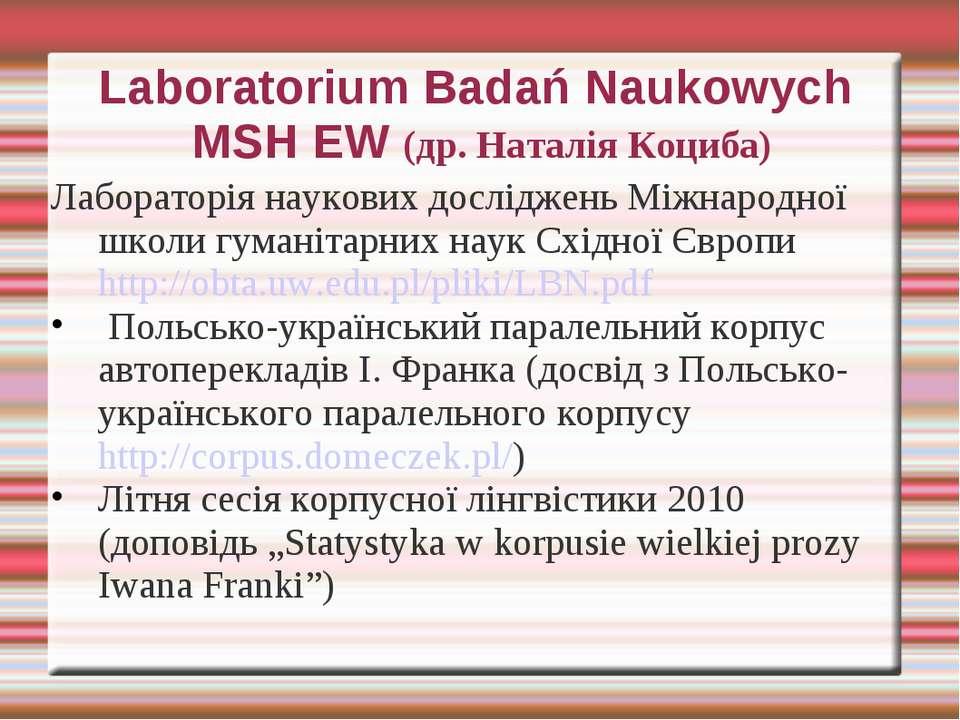 Laboratorium Badań Naukowych MSH ЕW (др. Наталія Коциба) Лабораторія наукових...