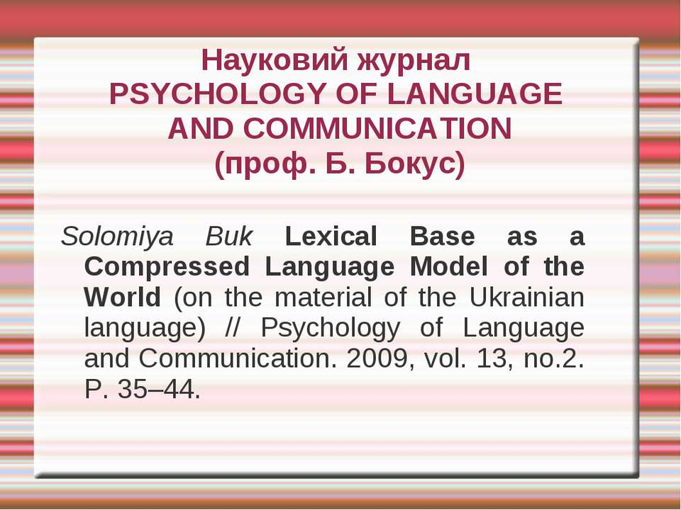 Науковий журнал PSYCHOLOGY OF LANGUAGE AND COMMUNICATION (проф. Б. Бокус) Sol...