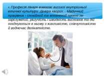 4. Професія лікаря вимагає високої внутрішньої етичної культури. Довіра хвори...